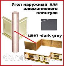 Угол наружный для алюминиевого плинтуса Dark Grey 60\78