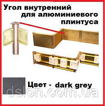 Угол внутрений для алюминиевого плинтуса Dark Grey 60\78