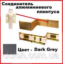 Соединитель для алюминиевого плинтуса Dark Grey 60\78