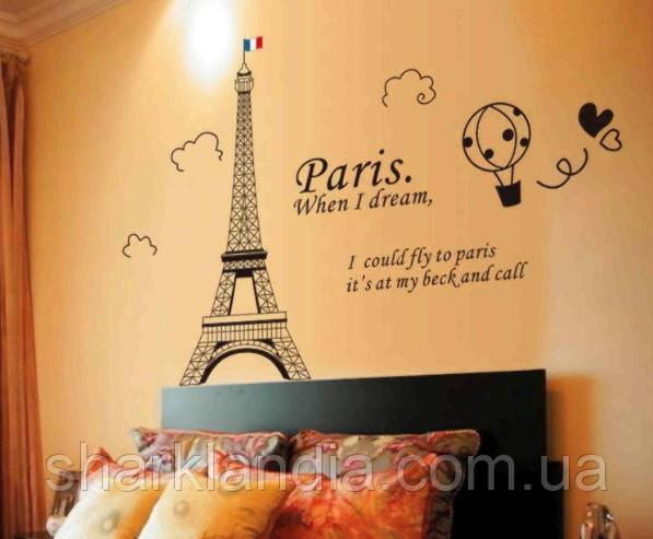 Интерьерная виниловая наклейка на стену Париж Эйфелевая башня декор sticker