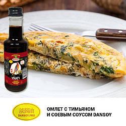 Омлет з чебрецем і соєвим соусом DanSoy