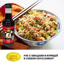 Рис с овощами и курицей в соевом соусе DanSoy