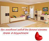 При замовленні меблів у дитячу кімнату ПУФІК В ПОДАРУНОК