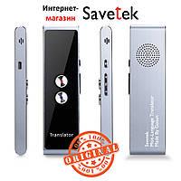 Голосовий электронный переводчик Savetek в режиме реального времени