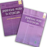 ЗНО 2021 Українська мова та література Частина 1 та 2 Авт: Авраменко О. Вид: Грамота