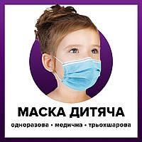 Маска медицинская трехслойная детская, защитная, от производителя, оригинал