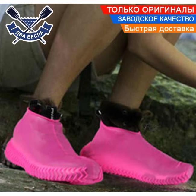 Чехлы бахилы для обуви силиконовые бахилы от дождя многоразовые бахилы от дождя РОЗОВЫЕ р-р М (37-41)