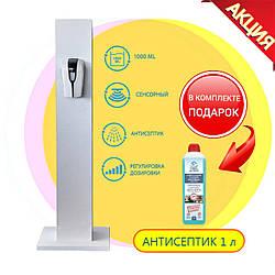 Переносная стойка для дезинфекции рук ACTIVE CLEAN Стойка с сенсорным дозатором для антисептика + Антисептик