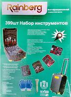 Профессиональный набор инструмента в чемодане Rainberg RB-001