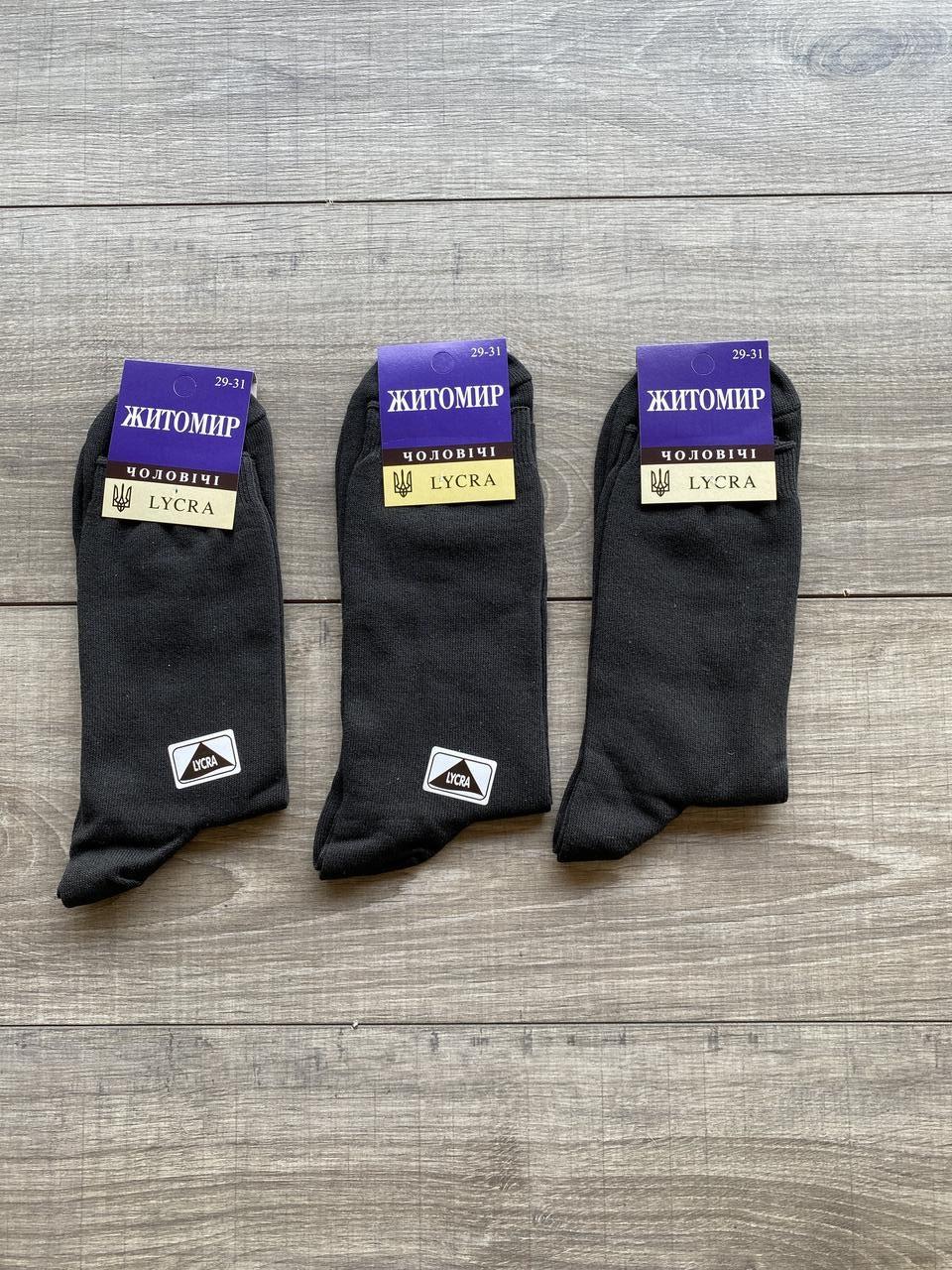Чоловічі шкарпетки бавовна Житомир стрейчеві класичні 25-27,27-29,29-31 12 шт в уп чорні