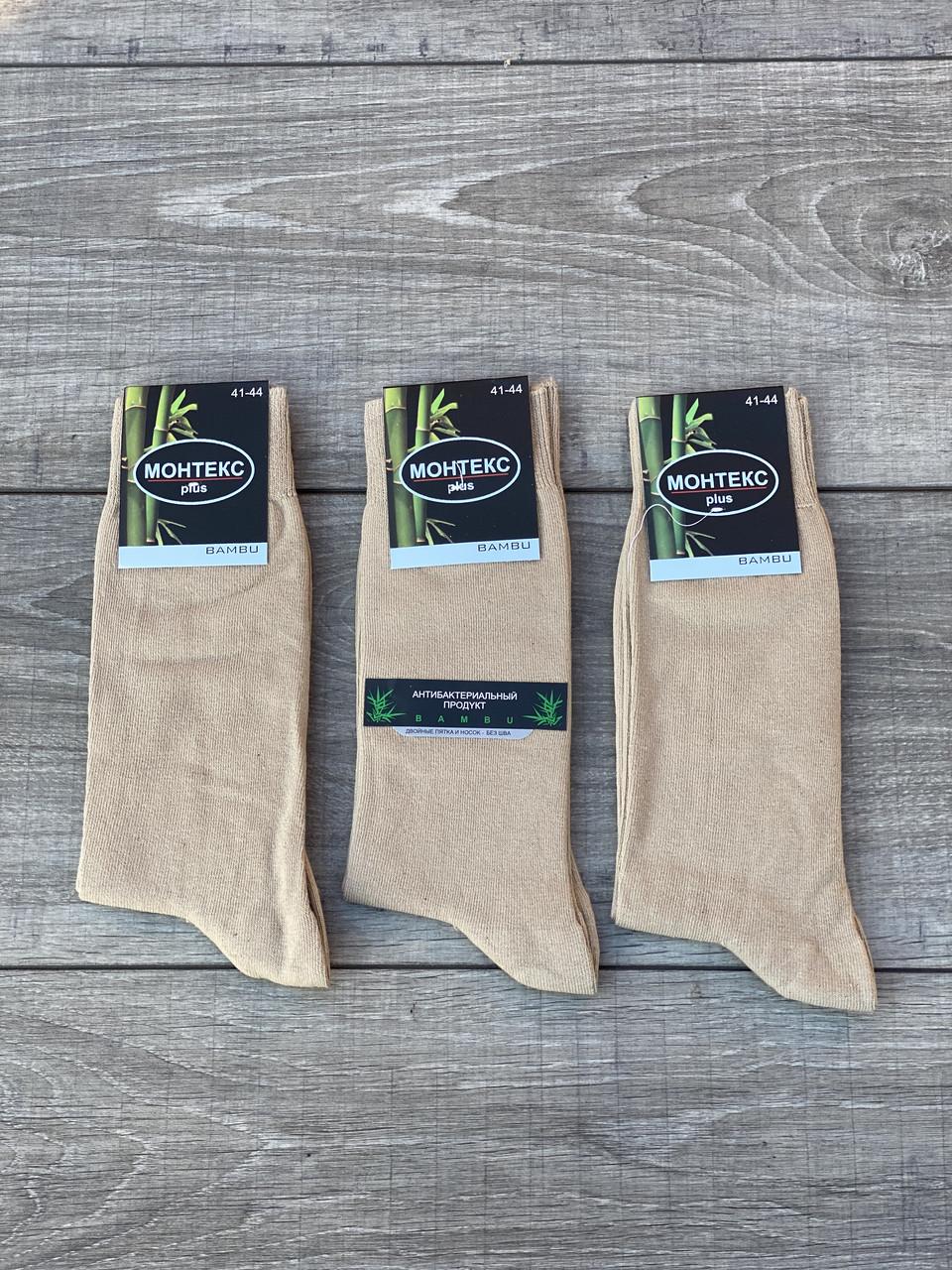 Чоловічі носки шкарпетки стрейчеві Монтекс високі бамбук антибактеріальний продукт 39-41 41-44 12 шт в уп