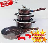Набор казанов гранит с сковородой (9 предметов)