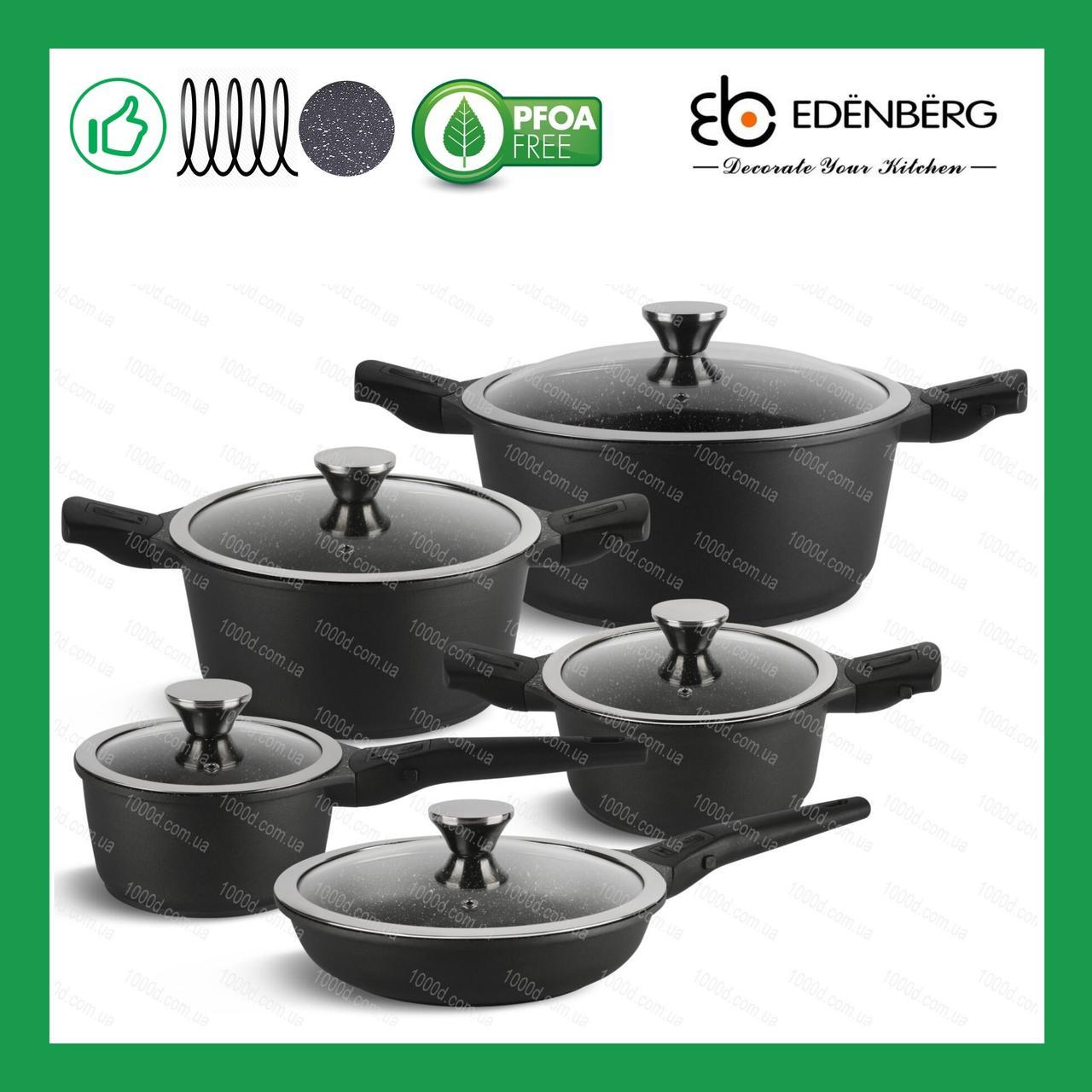 Набор посуды Edenberg со съемными ручками и мраморным антипригарным покрытием 10 предметов (EB-5632)