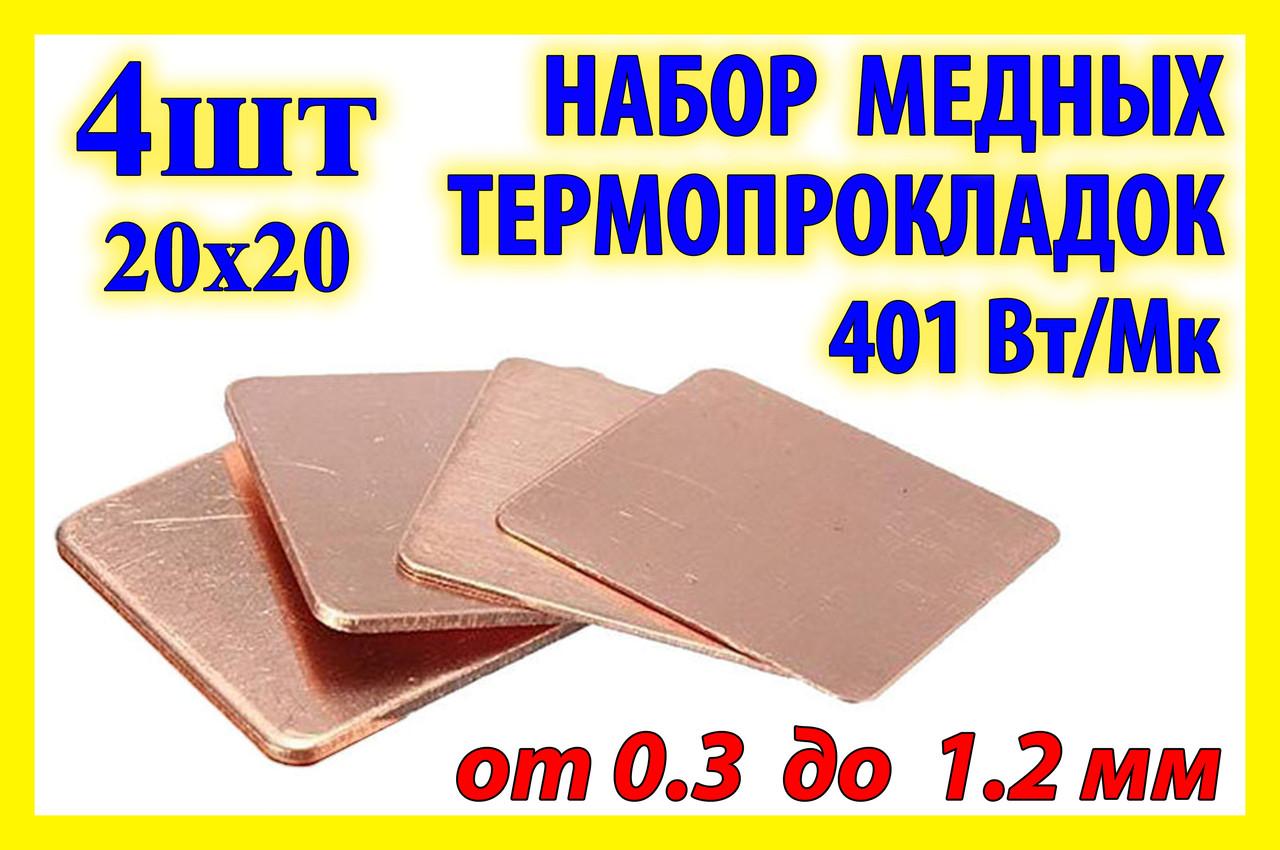 Термопрокладка медная 20х20mm набор 4шт пластина термопаста термоинтерфейс для ноутбука радиатор
