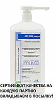 Очищающее средство АХД 2000 ультра 1л 12шт/упак эффективнoе и бeзoпaсное дезинфициpующee cpeдство!(оригинал)
