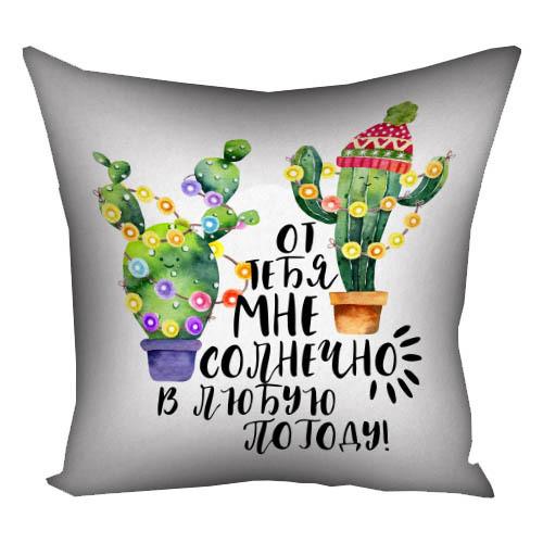 Подушка с принтом От тебя мне солнечно в любую погоду! 40x40 см (4P_21NG074_RUS)