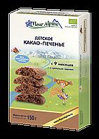 Печенье детское Какао Флёр Альпин, 150г