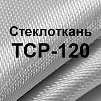 Стеклоткань ТСР - 120 (1м/п)
