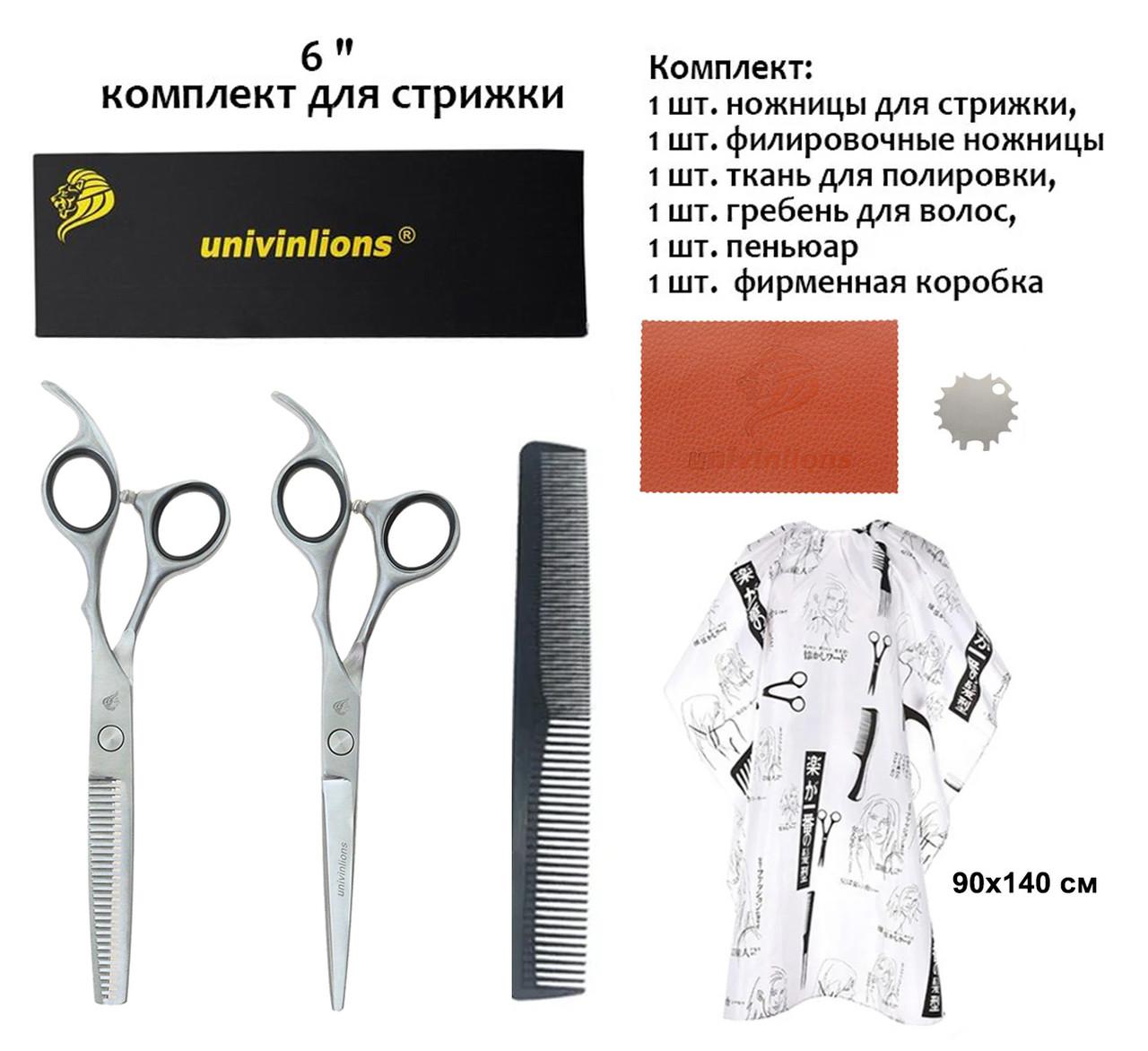 """Univinlions 6 """" дюймов комплект парикмахерских ножниц для стрижки волос 6cr13"""