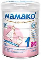 Молочная смесь на козьем молоке Мамако 1 Premium 0-6 мес, 800 г