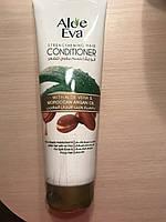 Алое Ева-Aloe Eva кондиционер для волос с марокканским аргановым маслом Египет Оригинал Египет