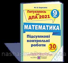 Підсумкові контрольні роботи з математики. 9 клас. ДПА 2021.