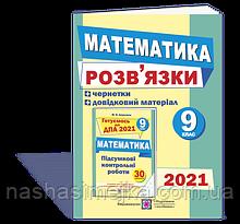 Розв'язки до збірника завдань для підготовки до ДПА.з математики + чернетки. 9 клас. ДПА 2021.