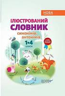 Ілюстрований словник синонімів та антонімів  14 кл
