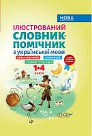 Ілюстрований словник-помічник з укр.мови  14 кл