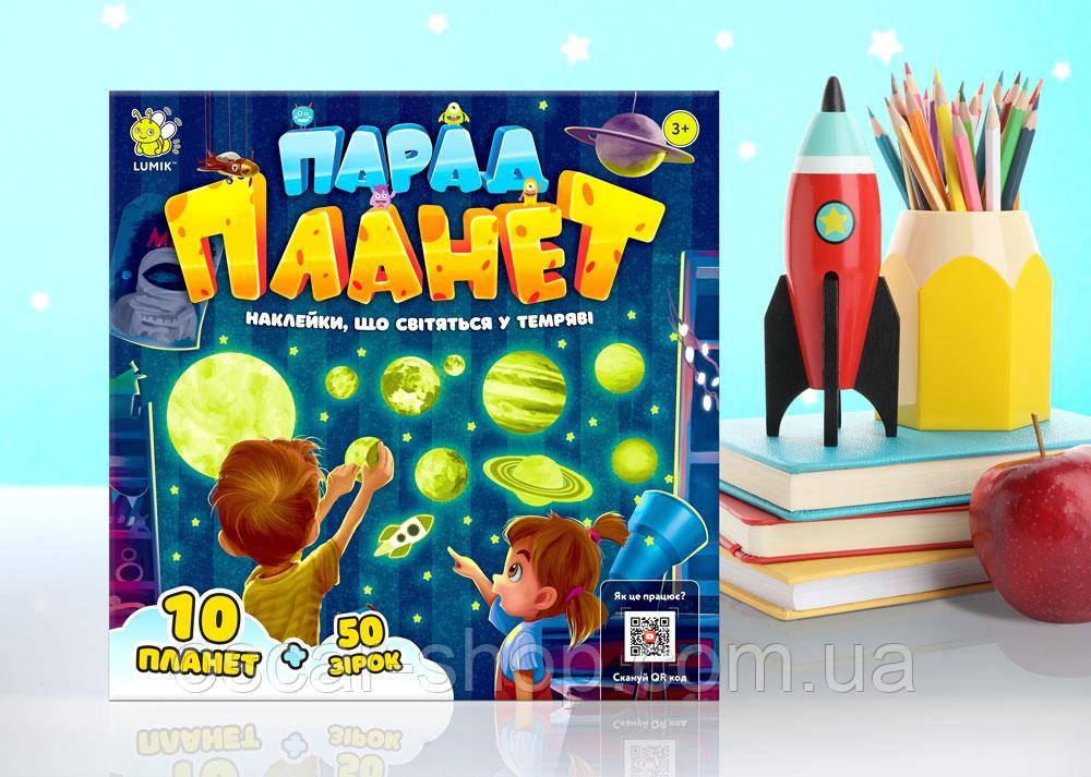 Набір «Парад планет». Наклейки зірок та планет, що світяться у темряві + розмальовка у подарунок!