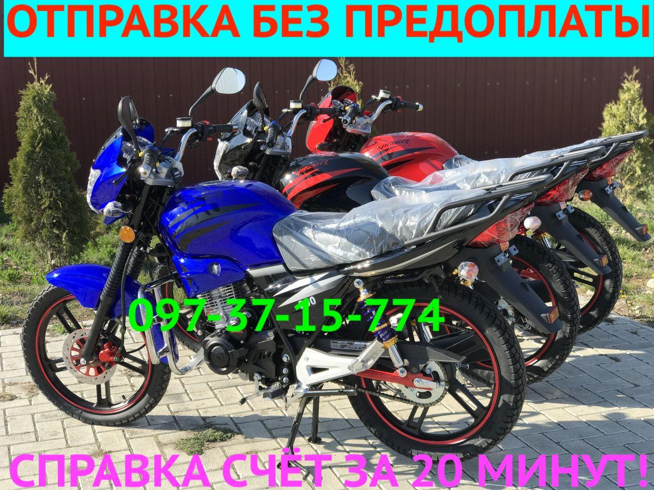 Мотоцикл Вайпер Viper ZS V150А Наложка Новый! Быстрое Оформление ДОКУМЕНТОВ за 24 часа!