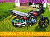 Мотоцикл Вайпер Viper ZS V150А Наложка Новый! Быстрое Оформление ДОКУМЕНТОВ за 24 часа!, фото 7