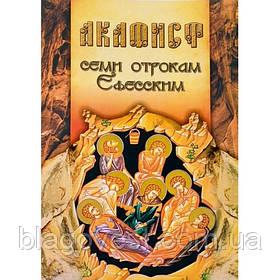 Акафіст семи отрокам ефесским т
