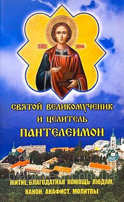 Житія святих та подвижників благочестя