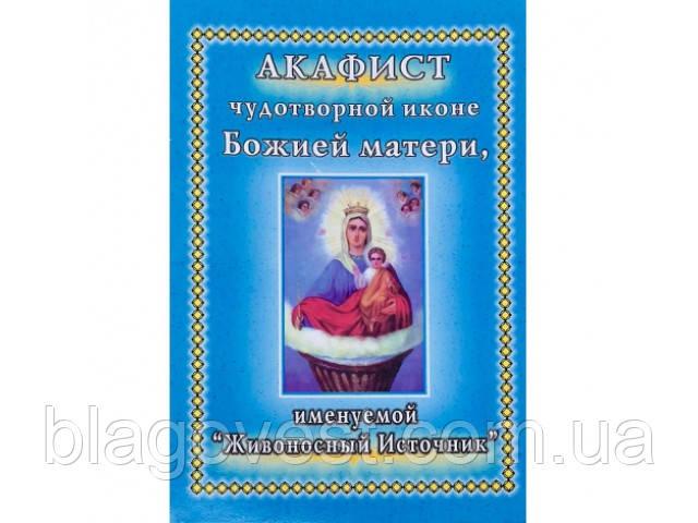 Акафист Богородице Живоносный Источнк