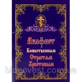 Акафіст Божественним Страстям Христовим