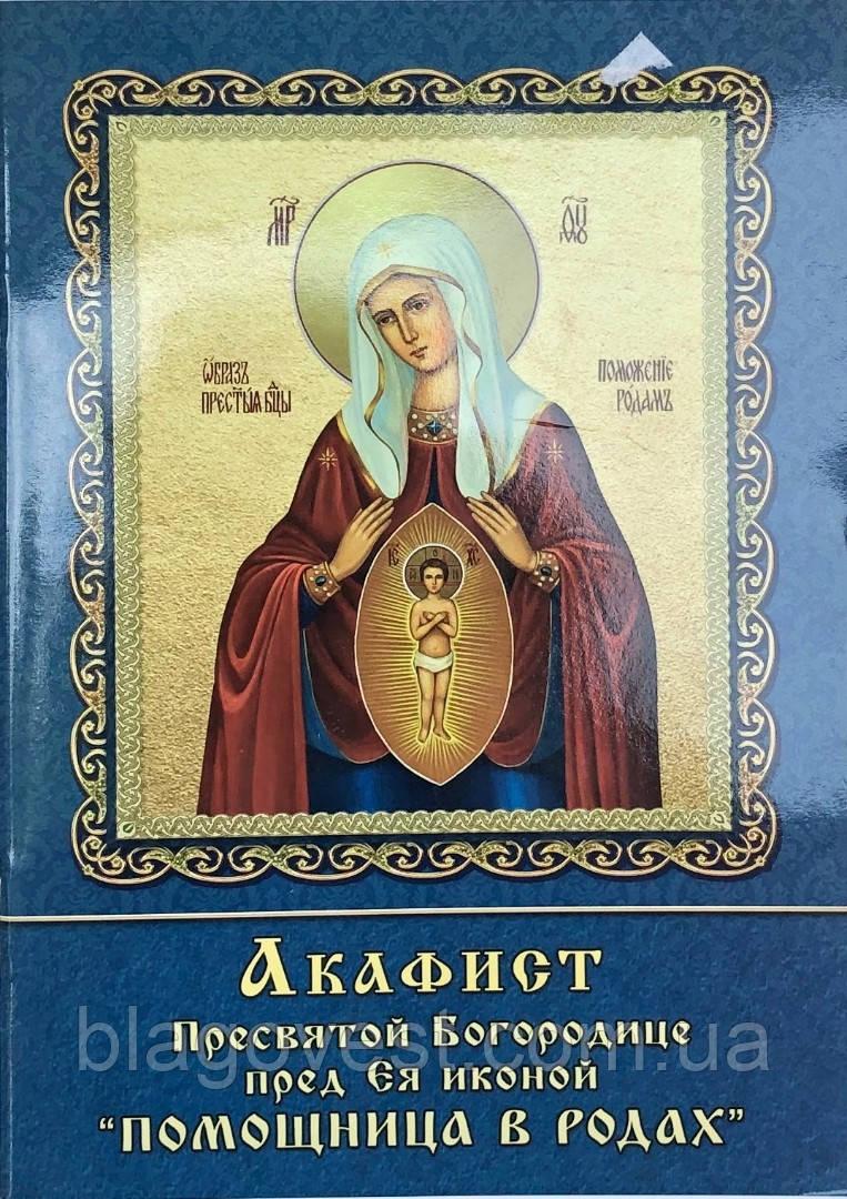 Акафист Пресвятой Богородице Помощница В Родах.