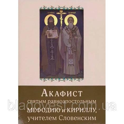Акафист кириллу и мефодию