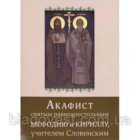 Акафіст кирилу і мефодію