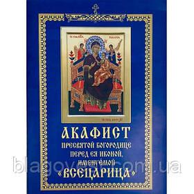 Акафист пр. Богородице Всецарице