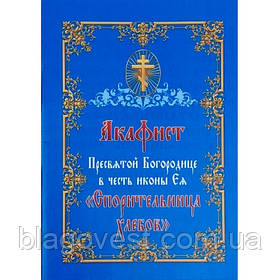 Акафіст До Пресвятої Богородиці Спорительниця Хлібів
