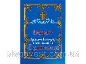 Акафіст До Пресвятої Богородиці Избавительница