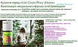 Купання серед лісів Сінрін Йоку Вівасан, Композиція натуральних ефірних олій, фото 3