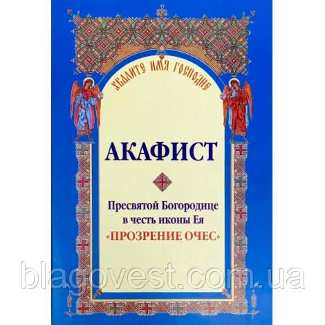 Акафист Пресвятой Богородице Прозрение Очес