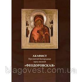 Акафіст До Пресвятої Богородиці Феодорівська