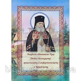 Акафист Святителю Луке (Войно-Ясенецкому) т