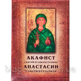 Акафист святой вмч. Анастасии Узорешительнице