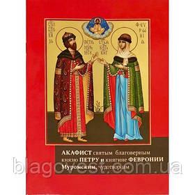 Акафіст Святим Благовірним Петру і Февронії