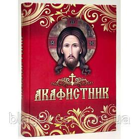 Акафистник (сборник 45)