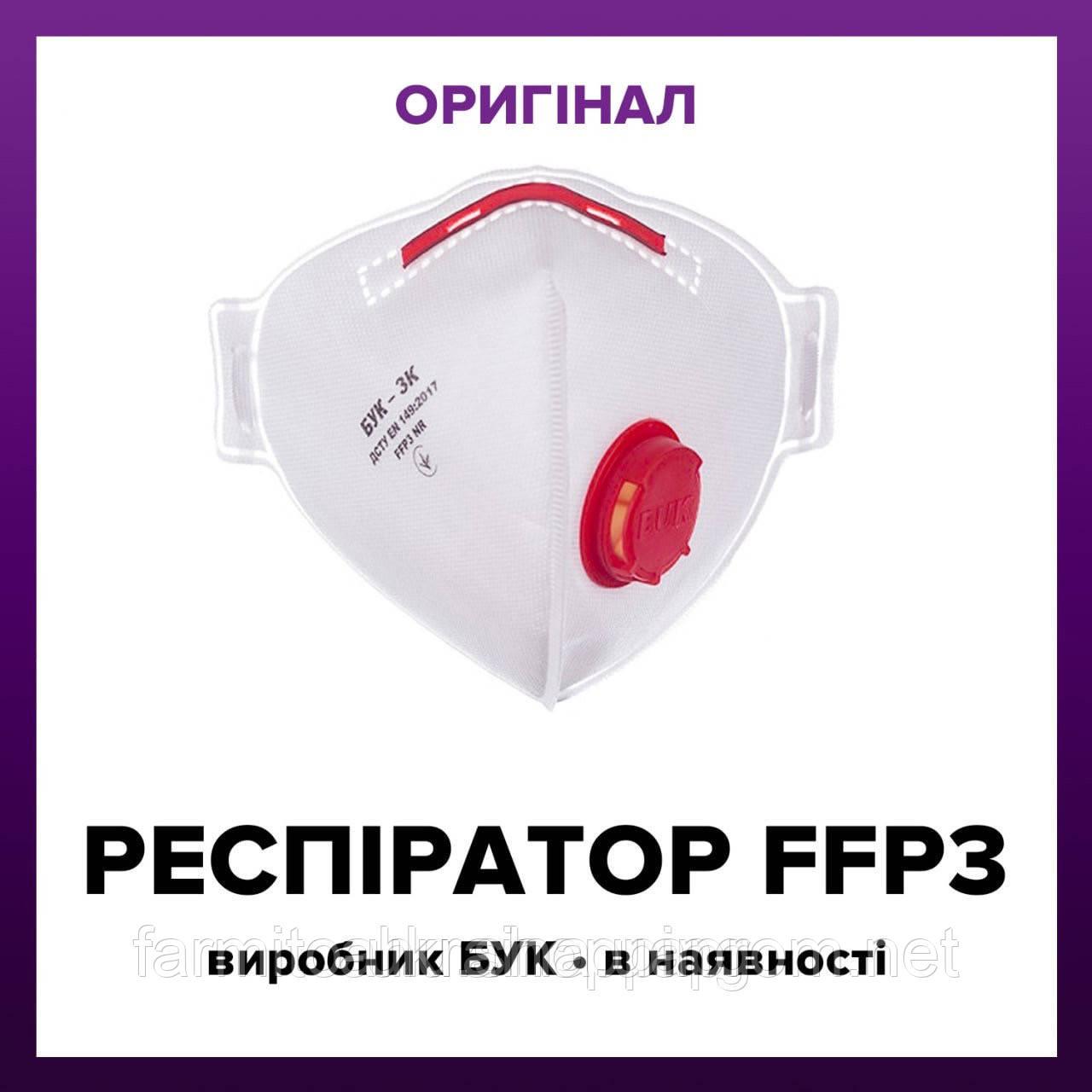 РЕСПИРАТОР БУК-3К. Полумаска FFP3 с клапаном.